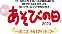秋の「あそびの日」キャンペーン2020