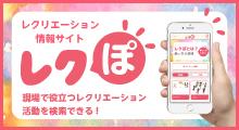 """レクリエーション情報ポータルサイト""""レクぽ"""""""